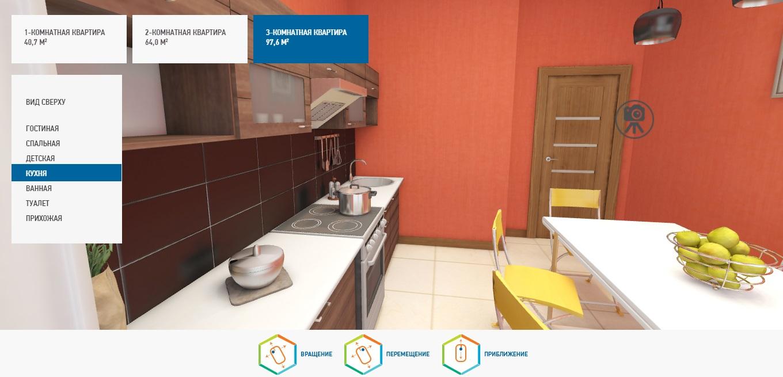 Интерактивный 3D тур