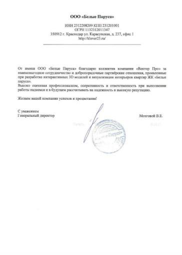 """Отзыв ООО """"Белые паруса"""""""