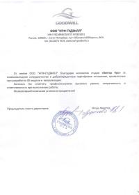 "Отзыв ООО ""НПФ-Гудвилл"""
