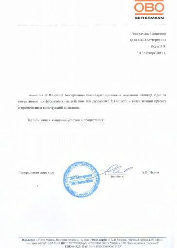 """Отзыв ООО """"Беттерманн"""""""