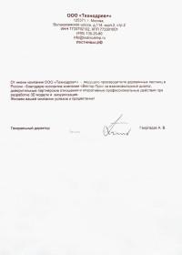 """Отзыв ООО """"Технодрев+"""""""
