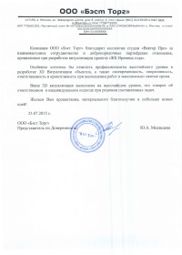 "Отзыв ООО ""Бэст Торг"""