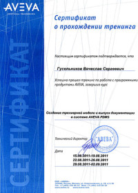 Сертификат о прохождении тренинга AVEVA