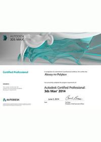 Сертификат 3DS Max