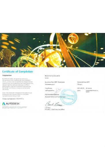 Сертификат Autodesk